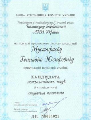 http://mustafaev.com.ua/wp-content/uploads/2018/05/diploma2-2-320x421.jpg