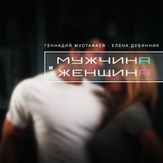http://mustafaev.com.ua/wp-content/uploads/2018/08/WOMAN-MAN-1-320x320.png