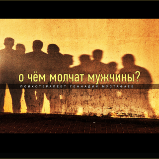 http://mustafaev.com.ua/wp-content/uploads/2018/08/silent_man_site-320x320.png